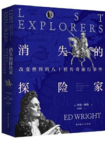 消失的探险家:改变世界的八十桩传奇旅行事件