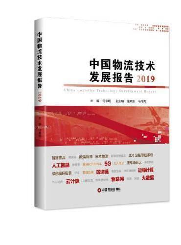 中国物流技术发展报告(2019)