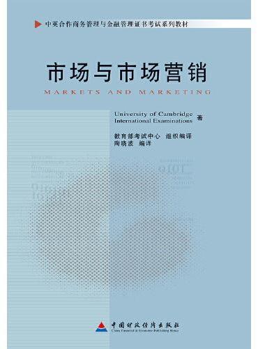 自考教材   市场与市场营销(2010年版)(中英)