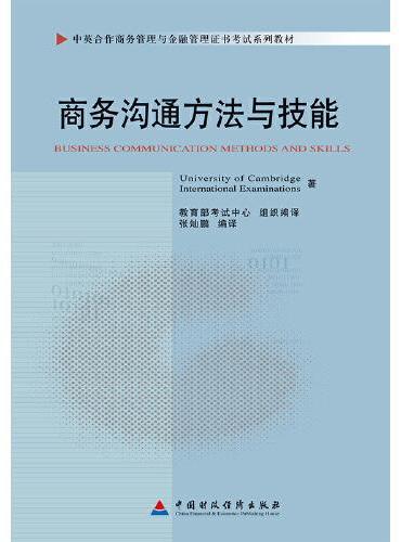 自考教材   商务沟通方法与技能(2011年版)(中英)