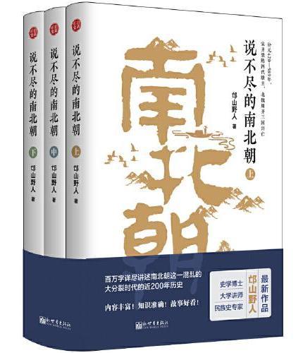 说不尽的南北朝(全三册)