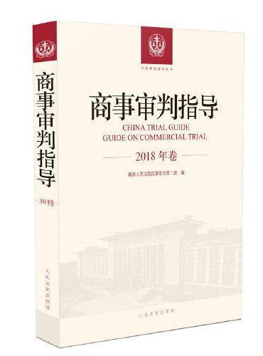 商事审判指导(2018年卷)