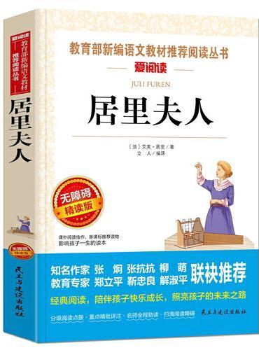 居里夫人传(教育部统编《语文》快乐读书吧推荐阅读丛书)