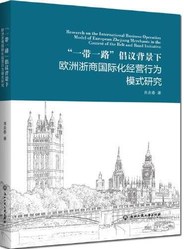 """""""一带一路""""倡议背景下欧洲浙商国际化经营行为模式研究"""