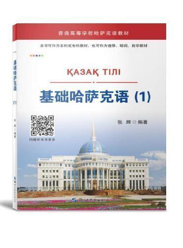 基础哈萨克语(1)