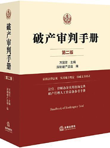 破产审判手册(第二版)