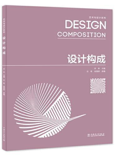 艺术与设计系列——设计构成