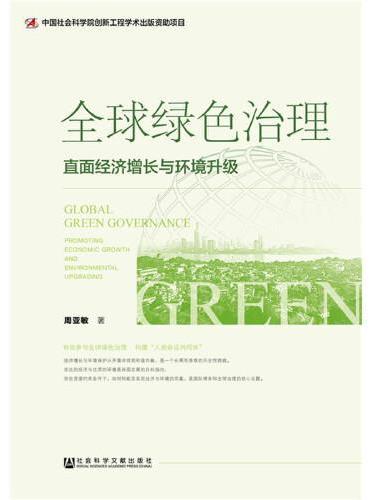 全球绿色治理