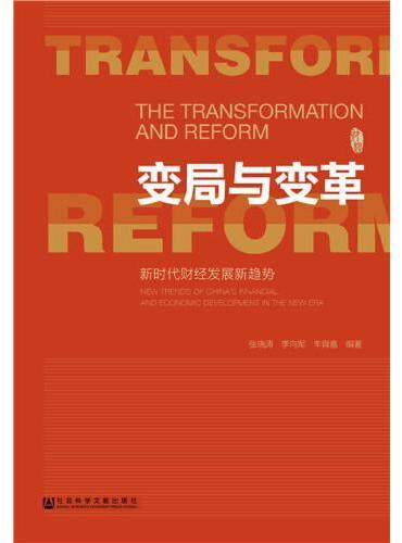 变局与变革:新时代财经发展新趋势