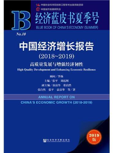 经济蓝皮书夏季号:中国经济增长报告(2018~2019)