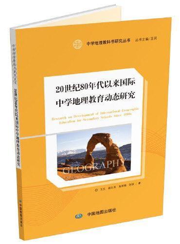 中学地理教科书研究丛书:20世纪80年代以来国际中学地理教育动态研究