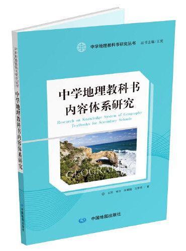 中学地理教科书研究丛书:中学地理教科书内容体系研究