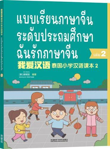 泰国小学汉语(第二册)