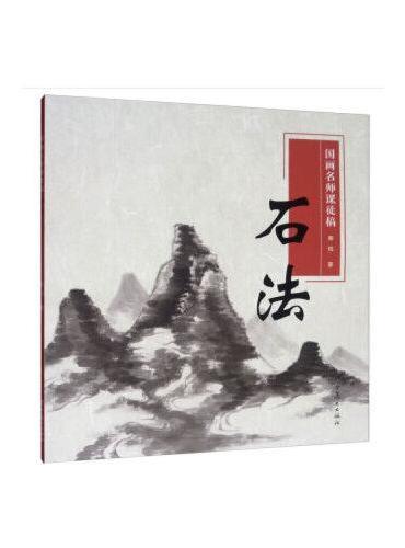 国画名师课徒稿——石法