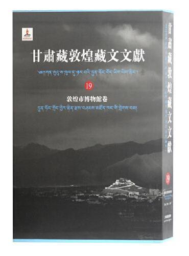 甘肃藏敦煌藏文文献(19)敦煌博物馆卷