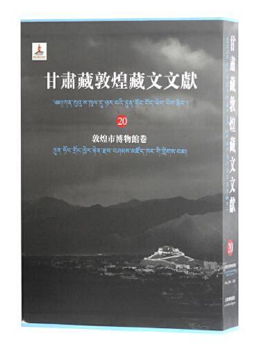 甘肃藏敦煌藏文文献(20)敦煌博物馆卷