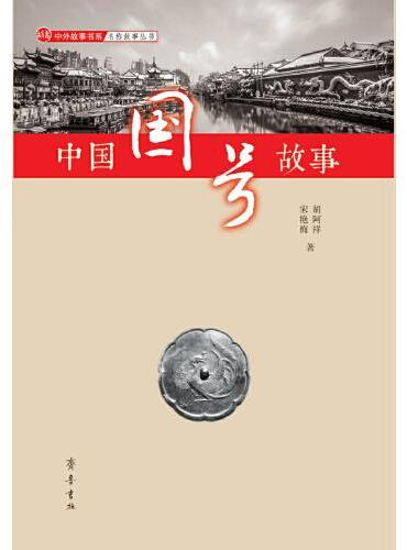 中国国号故事