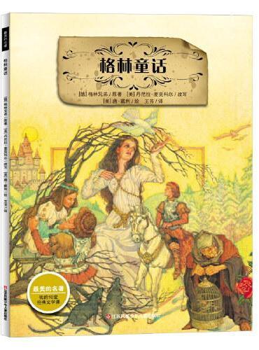 最美的名著—格林童话