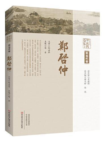 中原历代中医药名家文库. 现当代卷. 郑启仲