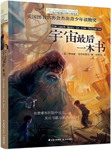 新版·长青藤国际大奖小说书系·第2辑:宇宙最后一本书