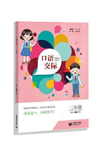 口语交际  二年级(依据语文课标研究、编制,面向全国市场,供九年义务教育阶段学生使用。)