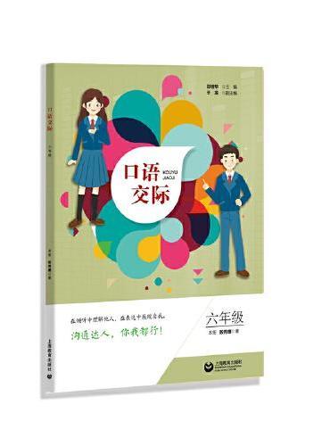 口语交际  六年级(依据2011年版语文课标研究、编制,面向全国市场,供九年义务教育阶段学生使用)