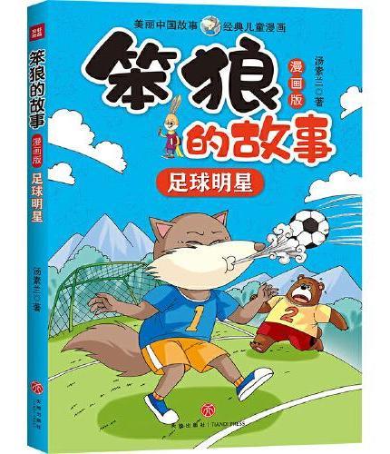 笨狼的故事 漫画版 足球明星