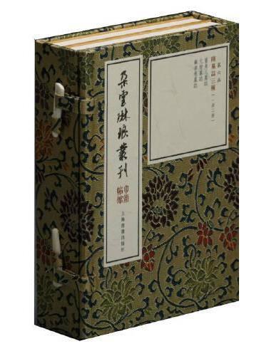 朵云琳琅丛刊·巾箱帖馆:隋墓志三种(一函二册)
