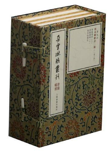 朵云琳琅丛刊·巾箱帖馆:颜真卿楷书二种(一函三册)