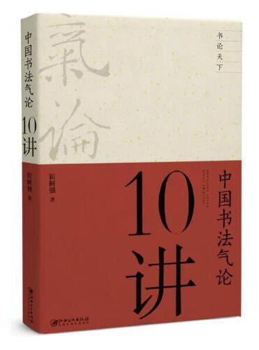中国书法气论十讲