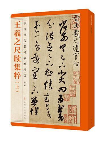 中国历代名碑名帖精选·王羲之尺牍集粹(上)