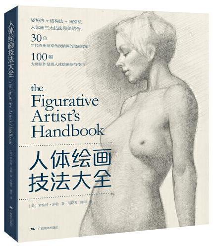 人体绘画技法大全