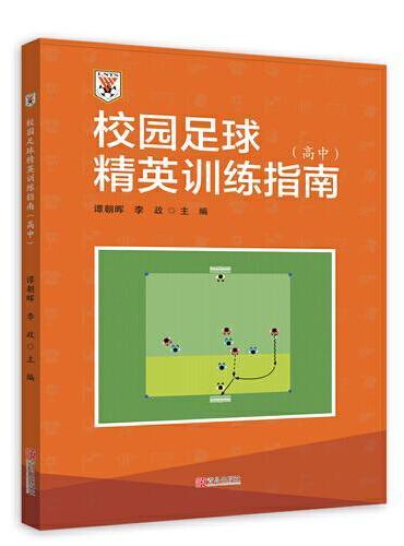 校园足球精英训练指南(高中)