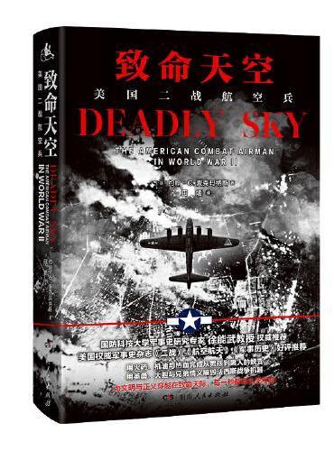 致命天空:美国二战航空兵(美国权威军事杂志《二战》《军事历史》《航空航天》好评推荐)