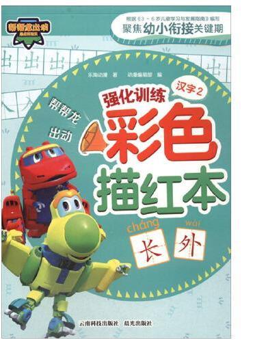 帮帮龙出动强化训练彩色描红本.汉字.2