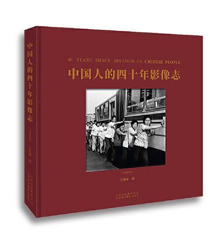 中国人的四十年影像志 : 汉英对照