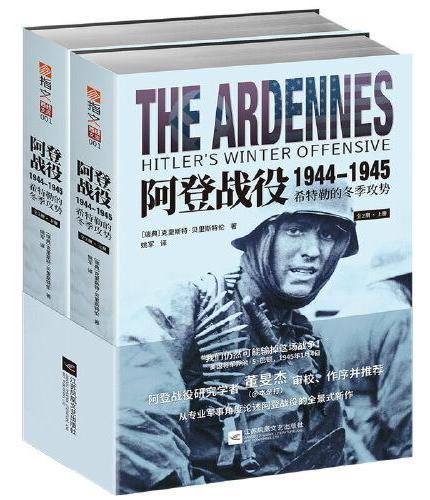 阿登战役1944—1945 : 希特勒的冬季攻势(全2册)