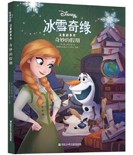 冰雪奇缘注音故事书:奇妙的假期