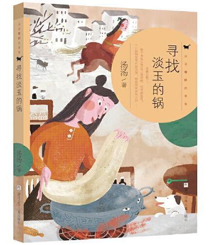 汤汤奇妙故事集:寻找淡玉的锅