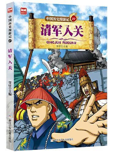 中国历史漫游记:清军入关