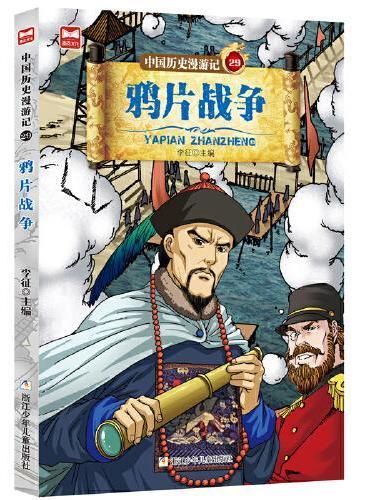 中国历史漫游记:鸦片战争