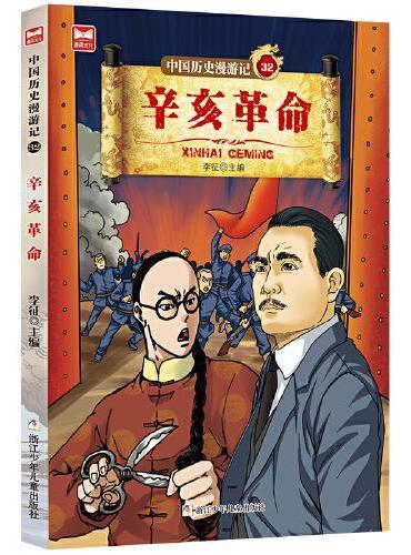 中国历史漫游记:辛亥革命