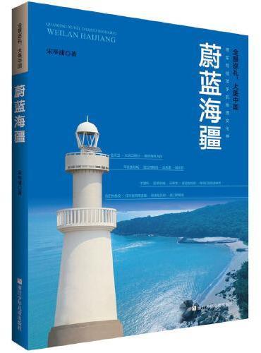 全景巡礼,大美中国:蔚蓝海疆