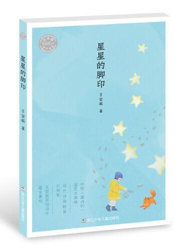 王宜振童诗精选:星星的脚印