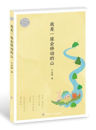王宜振童诗精选:我是一座会移动的山