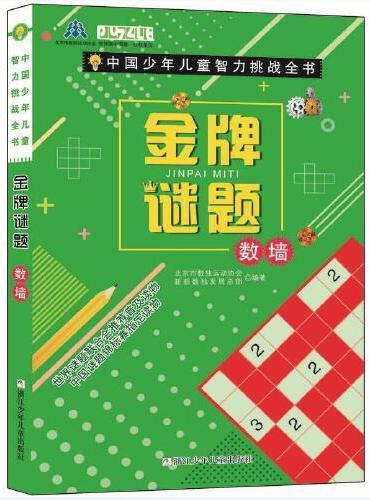 中国少年儿童智力挑战全书:金牌谜题·数墙