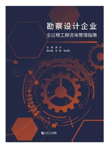 勘察设计企业全过程工程咨询管理指南