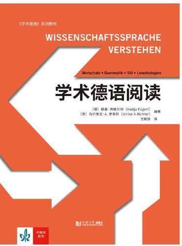 学术德语阅读