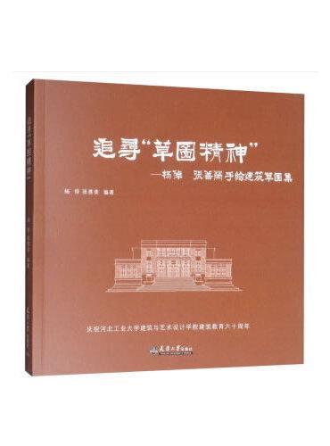 """追寻""""草图精神""""杨倬 张善荣手绘建筑草图集"""