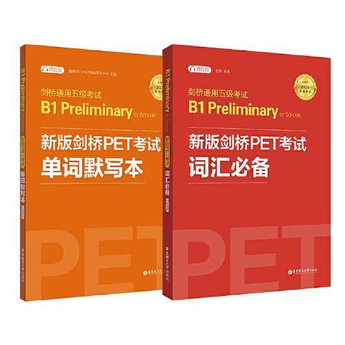 剑桥通用五级考试B1 Preliminary for schools (PET)词汇必备+单词默写本(套装共2册,适用于2020年新版考试,附赠音频)